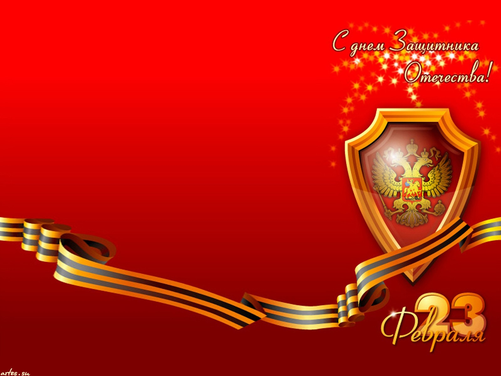 Поздравления с 23 февраля с Днем защитника Отечества