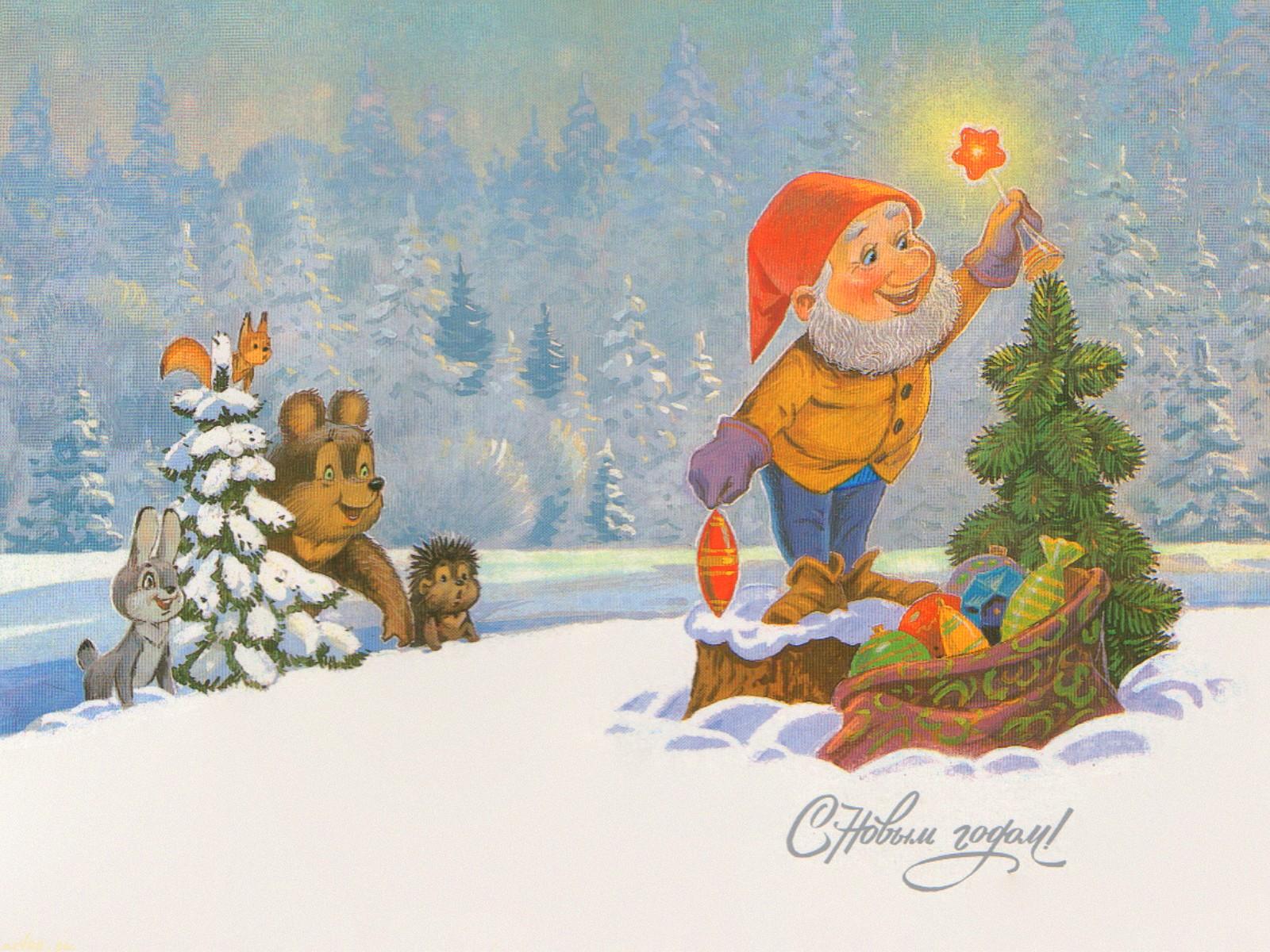 Зарубин открытки новый год