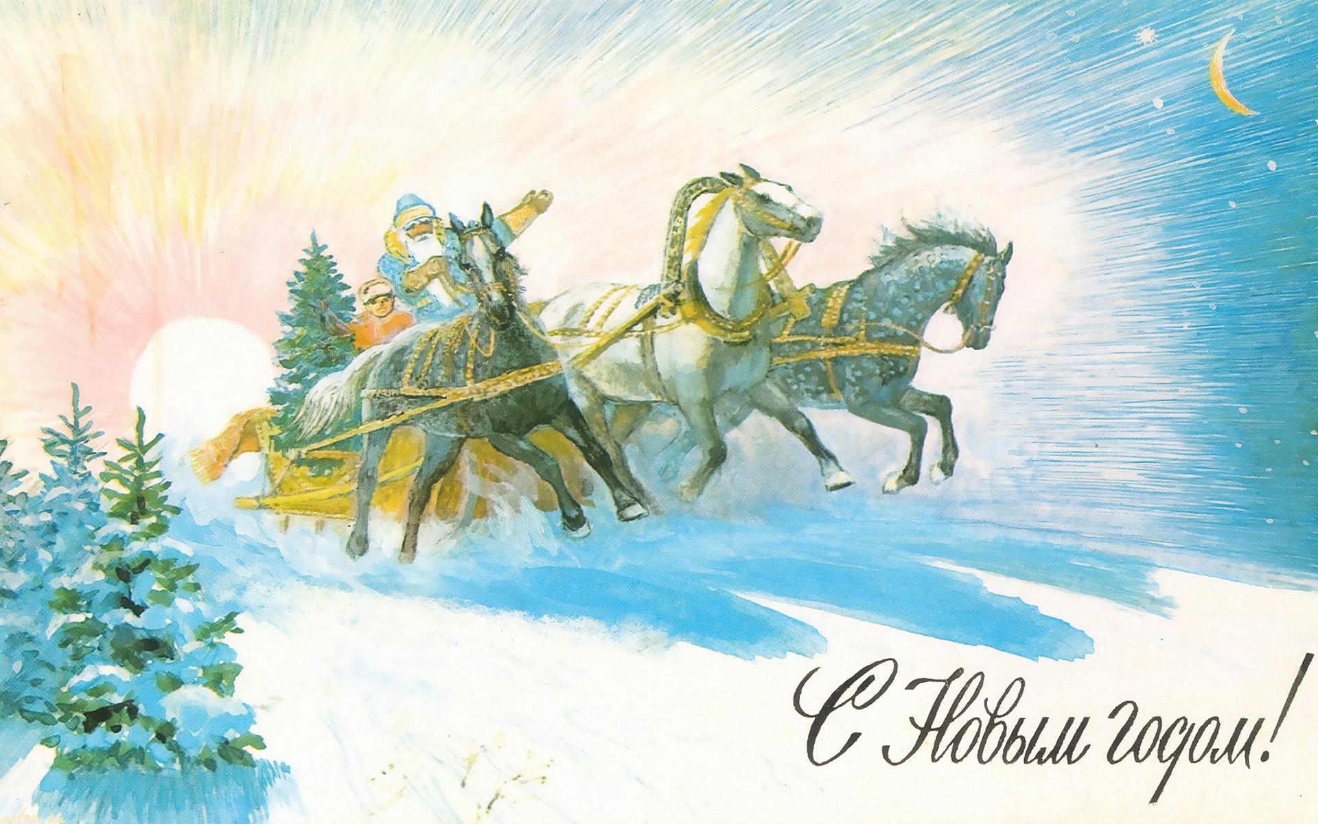 Картинки советские к новому году