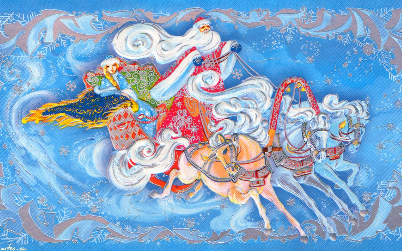 ... снегурочка на тройке, Марина Федотова: www.artes.su/wallpapers/7642/3.html